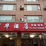 Fuhua Hotel, Emeishan