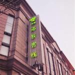 Hi Inn Tianjin Binjiang Road Walking Street,  Tianjin