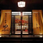Tsuganoki, Nikko
