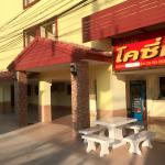 Cozy Place Hotel, Phetchaburi