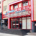 Hualijiahe Express Hotel - Beijing Gulou, Beijing