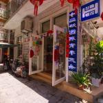 Yangshuo 131 Youth Hostel,  Yangshuo