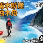 Big Bear Hostel, Hualien City