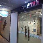 Jukjeon Guesthouse IwantLivingtel, Yongin