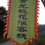 Taohuaxi Inn, Zhangjiajie