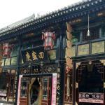Qininn Pingyao Sishengqing Branch,  Pingyao