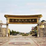 Golden Star Holiday Hotel Shijiazhuang, Zhengding