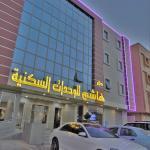 Dar Hashim Hotel Suites - Al Sahafa,  Riyadh