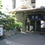 Toyofuku, Kobe