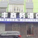 Harbin Shengfeng Business Hotel, Harbin