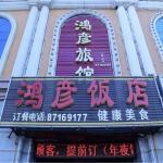 Hongyan Hostel,  Harbin