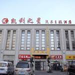 Kailizhixing Car Cultural Theme Hotel,  Harbin