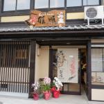 Guest House Ga-Jyun,  Kyoto
