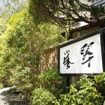 Hashinoya Bekkan Ransui, Kobe