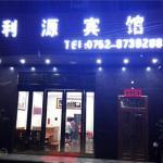 Li Yuan Hotel,  Huidong
