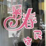 Rihchun Homestay,  Wangsha