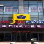 Home Inn Shenyang Zhongshan Square Medical University,  Shenyang