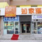 Home Inn Shenyang Shiyiwei Road Qingnian Street, Shenyang