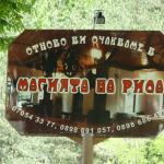 Фотографии отеля: Complex Magiyata na Rila, Рильский монастырь