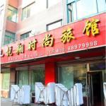 Harbin Yuexiang Fashion Hotel,  Harbin