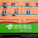 Hi Inn Dalian Haishi University,  Dalian