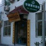 Hotel Pictures: Huashan Hua Yi International Youth Hostel, Huayin