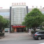 Qingdao Hongyun Jiahe Business Hotel, Huangdao