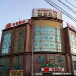 Home Inn Shenyang Wu'ai Market Nanguan Road Gas Station, Shenyang