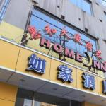 Home Inn Shenyang Tiexi Plaza Metro Station, Shenyang