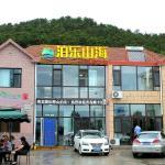 Qingdao Bole Shanhai Inn, Qingdao