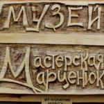 Guest House Derevnya Vanino,  Sheltozero