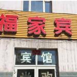 Urumqi Xinfu Guesthouse, Ürümqi