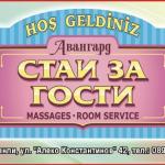 Hotellbilder: Avangard, Kharmanli