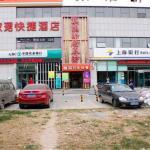 Tianjin Jiajun Express Hotel, Tianjin