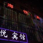 Changsha Haiyue Hotel,  Changsha