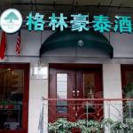 GreenTree Inn TianJin NanJing Road Walking Street Business Hotel, Tianjin