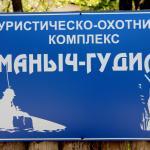 Motel Manych-Gudilo, Divnoye