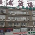 GreenTree Inn Tianjin Xiqing District Zhongbei Down Xiqing Road shell Hotel, Tianjin