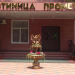 Prometei Hotel,  Mineralnye Vody