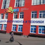Obshchezhitiye Za Radugoy, Rybinsk