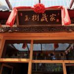 Xining Yushu Zangjia Hostel,  Xining