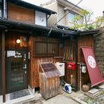 レビューを追加する - Kyoto Higashiyama Hale Temari
