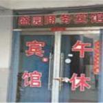 Shenyuan Business Motel,  Zichuan