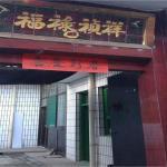 Fuguang Hotel,  Pingyao