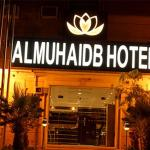 Al Muhaidb For Hotel Apartments 25, Riyadh