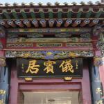 Wujia Homestay,  Pingyao