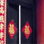Hongxing Inn, Pingyao