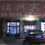 Jiafuxing Hotel, Pingyao