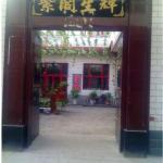 Yajuyuan Inn,  Pingyao