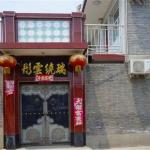 Renhe Inn, Pingyao